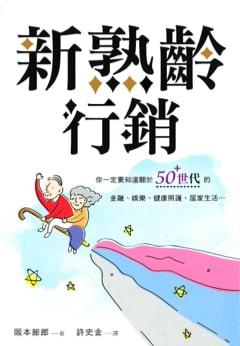 シニアマーケティングはなぜうまくいかないのか~新しい大人消費が日本を動かすの台湾版書影