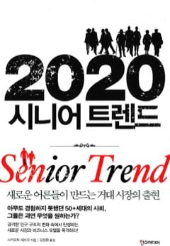 シニアマーケティングはなぜうまくいかないのか~新しい大人消費が日本を動かすの韓国版書影