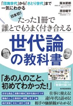 日本初! たった1冊で誰とでもうまく付き合える世代論の教科書の書影