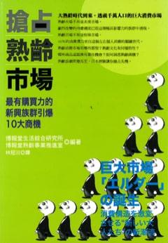 巨大市場『エルダー』の誕生の台湾版の書影