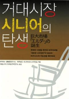 巨大市場『エルダー』の誕生の韓国版の書影