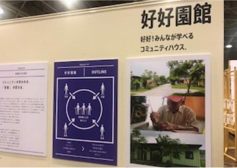 台湾の高齢者コミュニティ好好園館