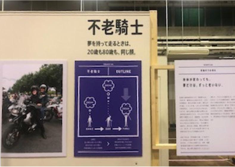 台湾の不老騎士によるバイクツアー